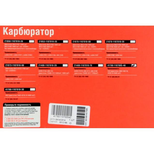 Карбюратор 4178-1107005-40 для ГАЗ