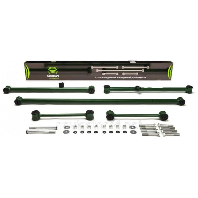 Реактивные тяги (штанги) для ВАЗ 2101-2107 «СЭВИ-ЭКСТРИМ»