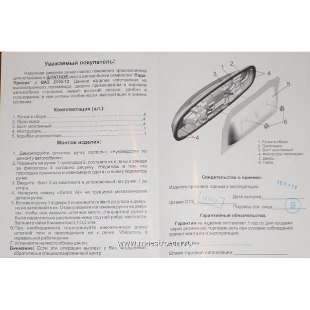 Евро ручки Рысь хром на ВАЗ 2110-12 Приора (Р-10Х)